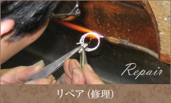 リペア(修理)